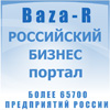 Российский бизнес-портал Baza-R - справочник предприятий, выставки, товары и услуги, вакансии и объявления всей России.